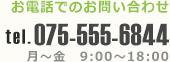 075-555-6844