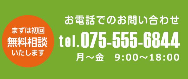 お電話でのお問い合わせは tel: 075-555-6844